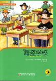 portada Haidao Xuexiao